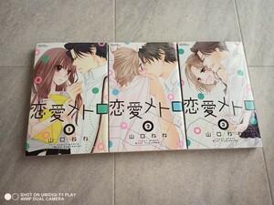 恋愛メトロ 全3巻(完結)