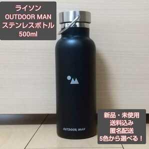 【新品】ライソン OUTDOOR MAN ステンレスボトル 500ml ブラック