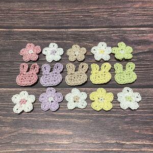 【15個セット】ハンドメイド お花モチーフ うさぎモチーフ かぎ編み レース編み
