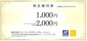 即決★ピーシーデポ 株主優待券 1000円★PCDEPOT