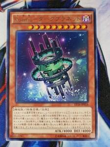 ◇B3366◇遊戯王OCG・Kozmo-ダークプラネット レア EP16-JP016◇