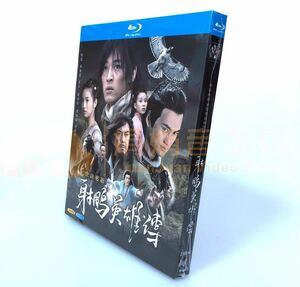 日本語字幕無し中国ドラマ『射鵰英雄伝』ブルーレイ Blu-ray The Legend Of The Condor Heroes 胡歌 フー・ゴー全話 中国盤
