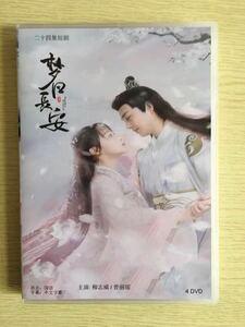 ★中国ドラマ『夢回長安』DVD-BOX 柳志威 曾麗瑶 全話 中国盤