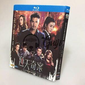 中国ドラマ『逆天奇案』ブルーレイ Blu-ray 陳展鵬 林夏薇 Sinister Beings 全話 中国盤