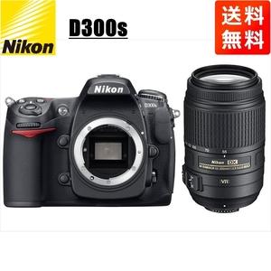 ニコン Nikon D300s AF-S 55-300mm VR 望遠 レンズセット 手振れ補正 デジタル一眼レフ カメラ 中古