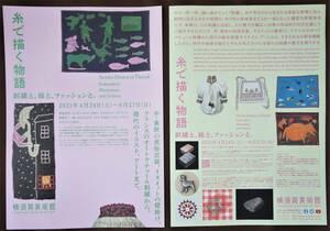 糸で描く物語「刺繍と、絵と、ファッションと。」A4チラシ2枚/横須賀美術館(民族衣装・イヌイット壁掛け・オートクチュール刺・アート)