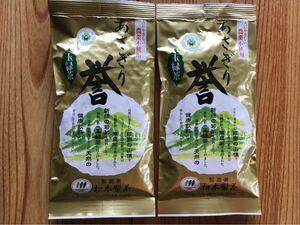 あさぎり誉100g2袋 新茶 茶農家直売 無農薬・無化学肥料栽培 シングルオリジン カテキンパワー 免疫力アップ