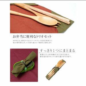 みよし漆器本舗 MYトリオセット お弁当用カトラリーセット スプーン・フォーク・お箸 携帯用カトラリーセット