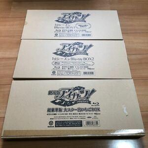 アイカツ!1stシーズン Blu-ray BOX1、2、劇場版セット ブルーレイボックス