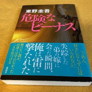 [単行本]危険なビーナス/東野圭吾(初版/元帯)
