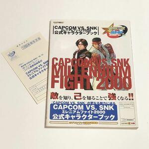 プレイステーション2 CAPCOM VS. SNK ミレニアムファイト2000 公式キャラクターブック /PS2 攻略本 初版