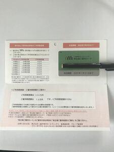 最新 2022年7月末迄 三越伊勢丹株主優待カード 限度額100万円 10%割引