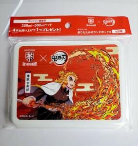 鬼滅の刃 煉獄 煉獄杏寿郎 折りたたみ式ランチボックス サントリー 非売品