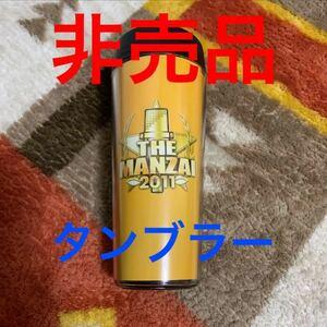 タンブラー お笑い THE MANZAI  水筒