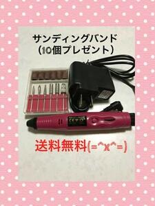 ちびネイルマシーンローズピンク★電動USB対応ネイルオフマシーン