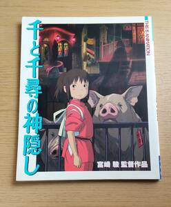 千と千尋の神隠し This is animation 宮崎駿 2001年初版発行   A12A01