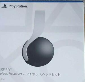 SONY PS5PULSE 3D ワイヤレスヘッドセット新品未使用未開封です。