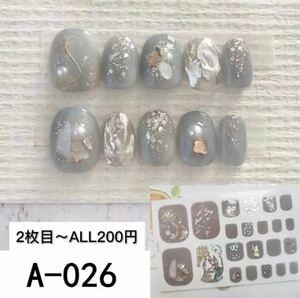 フットネイルシール 天然石 ブルー ブラウンA026 2枚目からALL200円