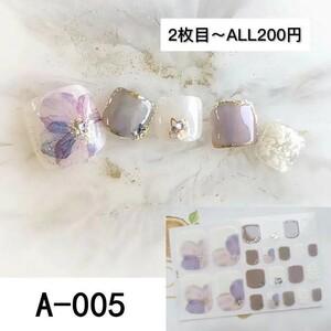 ネイルシール 押花柄 紫 A005 2枚目からALL200円