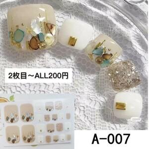 ネイルシール A007 足 白浜 ストーン 2枚目からALL200円