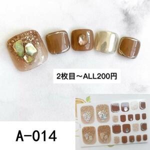 フットネイルシール 足 キラキラ コーヒー A014 2枚目からALL200円