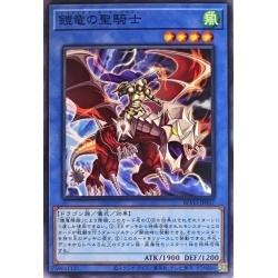 遊戯王 BLVO-JP037 鎧竜の聖騎士 1枚・ノーマル・未使用