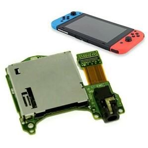 旧型用 Nintendo Switch ゲームカードスロット