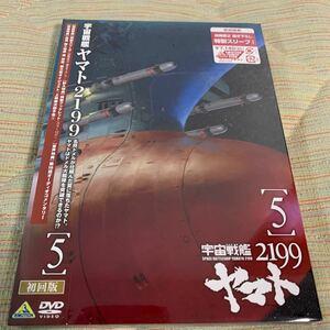 宇宙戦艦ヤマト2199 5 DVD