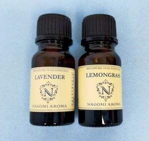 真正ラベンダーとレモングラスのセット 各10ml入りアロマ(エッセンシャルオイル)