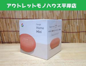 新品未開封 グーグルホームミニ コーラル GA00217-JP スマートスピーカー Google Home Mini 札幌市 豊平区