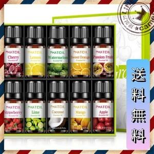天然エッセンシャルオイル 精油 10個セット アロマ アロマオイル フルーツ