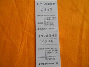 ひろしま美術館招待券 2枚