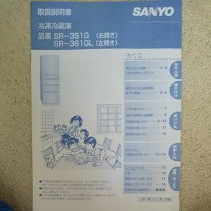 SANYO冷凍冷蔵庫SR-361G取扱説明書