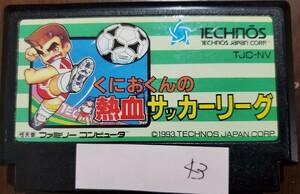 くにおくんの熱血サッカーリーグ TECHNOS JAPAN