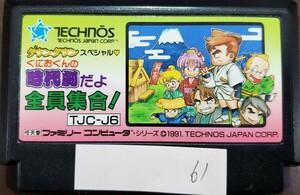 くにおくんの時代劇だよ全員集合! TECHNOS JAPAN