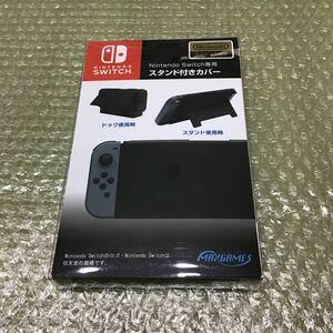 Nintendo Switch専用スタンド付きカバー ブラック HACH-01BK ニンテンドースイッチ
