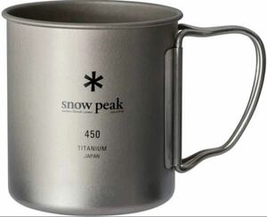 スノーピーク チタンシングルマグ 450