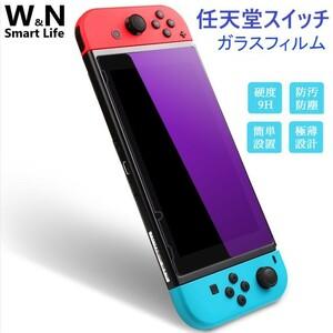 任天堂 スイッチ switch ブルーライトカット 保護フィルム ガラスフィルム 9H ラウンド加工 貼付けセット