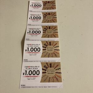 * maru she group stockholder complimentary ticket 5000 jpy minute 2021 year 12 end of the month