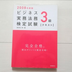 ビジネス実務法務検定試験3級テキスト 2008年度版