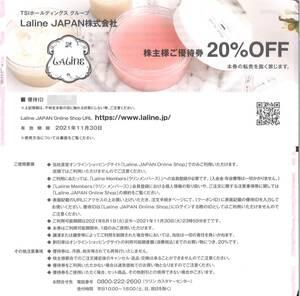 TSI 株主優待 Laline JAPAN 株主様ご優待券20%OFF(2枚) 有効期限:2021.11.30 割引券/ラリンジャパン オンラインストア