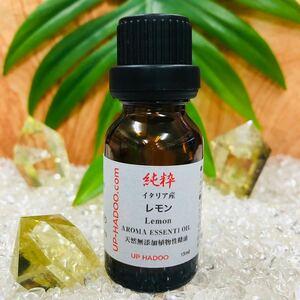 純粋レモン 13ml エッセンシャルオイル イタリア産 自然精油 アロマオイル UP HADOO