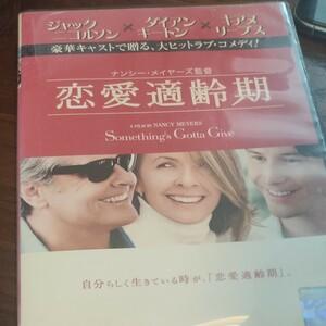 レンタル落ち 恋愛適齢期 dvd