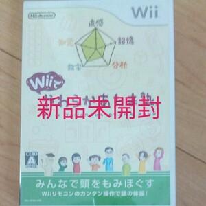 【新品未開封】 Wiiでやわらかあたま塾