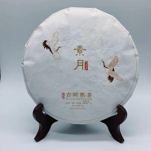 哈尼古茶 雲南省 プーアル茶 「素月」古樹茶 熟茶 餅茶 2015