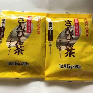 さんぴん茶 沖縄 ジャスミンティー 2袋 サンエー 湧川商会