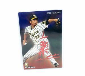 藤川球児 阪神タイガース 赤箔サインパラレル スターカード S-18 プロ野球チップス2020 第2弾 カルビー