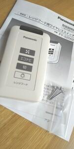Panasonic レンジフード用ワイヤレススイッチ