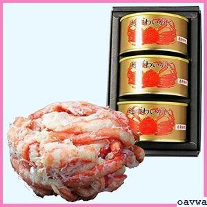新品★ctosg お中元/紅ずわいがに赤身脚肉缶詰/ 高級ギフト箱入 /3缶入 125g 356