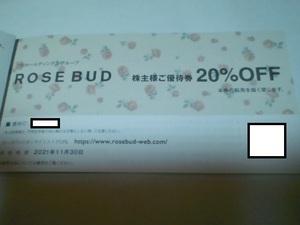 【最新】TSI 株主優待券 ローズバッド ROSE BUD 20%OFF